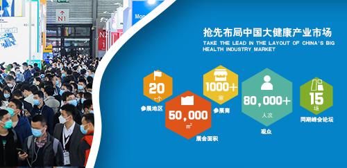 2021年深圳大健康产业博览会带你走向黄金岁月